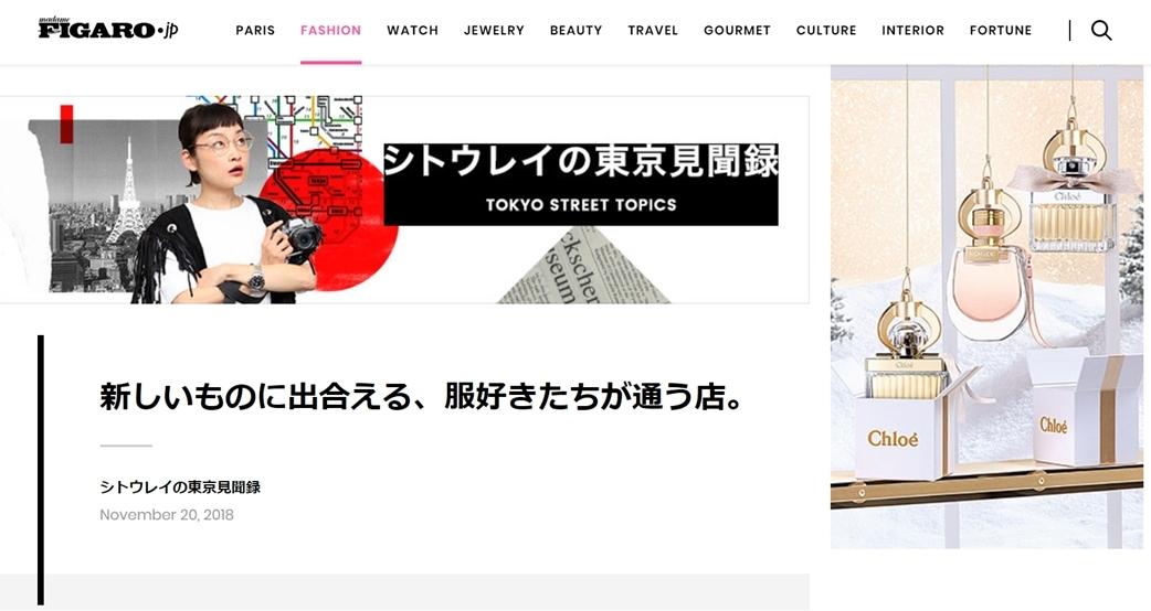 新しいものに出合える、服好きたちが通う店。|シトウレイの東京見聞録|Fashion|madameFIGARO.jp(フィガロジャポン) - Google Chrome 2018_12_12 21_44_28_R